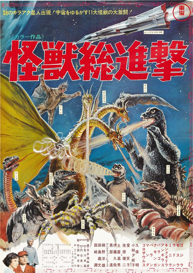 destroy_all_monsters_poster_002
