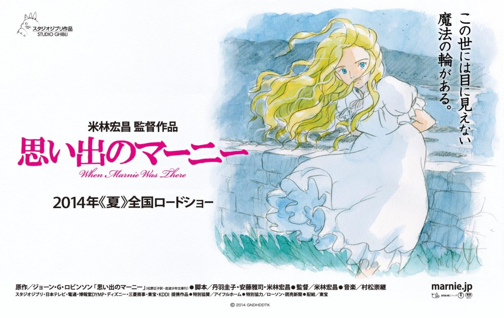 When-Marnie-Was-There-Ghibli